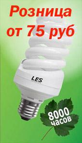Энергосберегающие лампы купить оптом и в розницу