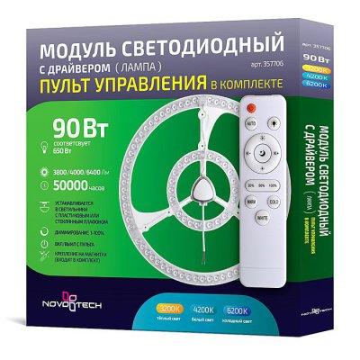 Модуль светодиодный Novotech 357706Ожидается<br>