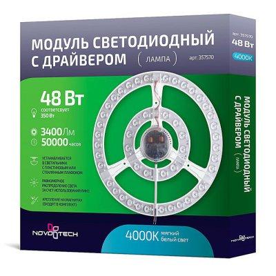 Светодиодный модуль Novotech 357570Светодиодные модули<br>