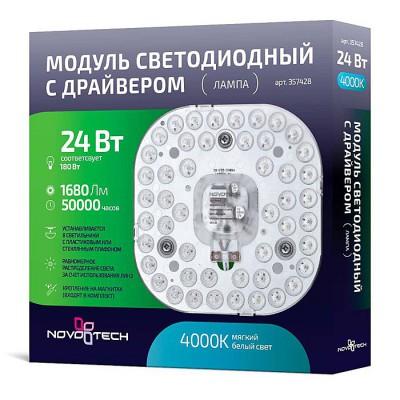 Купить Novotech 357428 NT18 LED модуль с драйвером и линзованным рассеивателем на магнитах LED 24W 175-240, Китай