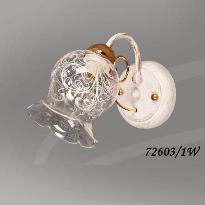 Светильник Colosseo 72603/1W optimaСнято с производства<br><br><br>Тип цоколя: E14<br>Количество ламп: 1<br>Ширина, мм: 230<br>MAX мощность ламп, Вт: 60<br>Длина, мм: 130<br>Высота, мм: 220<br>Цвет арматуры: белый с золотистой патиной