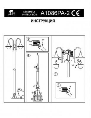 Светильник уличный Arte lamp A1086PA-2BG MalagaБольшие фонари<br><br><br>S освещ. до, м2: 14<br>Тип товара: Светильник столб уличный<br>Тип лампы: накаливания / энергосбережения / LED-светодиодная<br>Тип цоколя: E27<br>Количество ламп: 2<br>Ширина, мм: 250<br>MAX мощность ламп, Вт: 100<br>Диаметр, мм мм: 760<br>Длина, мм: 760<br>Высота, мм: 2300<br>Цвет арматуры: медный