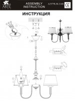 Люстра Arte lamp A3579LM-3AB Alice