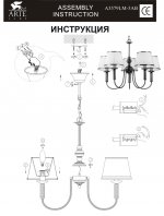 Люстра Arte lamp A3579LM-5AB Alice