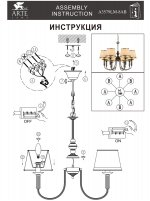 Люстра Arte lamp A3579LM-8AB Alice