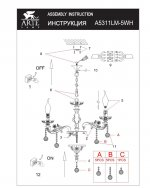 Светильник Arte lamp A5311LM-5WH