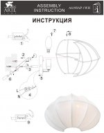 Светильник Arte lamp A6190AP-1WH Cocoon