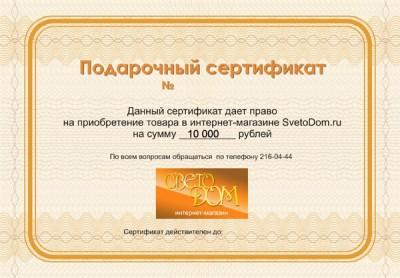 Подарочный сертификат на 10 000р.Сертификаты<br>Стоимость доставки подарочного сертификата аналогична доставке товара.<br><br>Доставка товара оплачиваемого сертификатом по Екатеринбургуосуществляется бесплатно.<br><br>Скидки по дисконтным картам интернет-магазина предоставляются на товар.<br><br>Сумма заказа должна быть не менее, указанной в сертификате.<br><br>Срок действия подарочного сертификата - 6 месяцев.<br><br><br>При оформлении заказа нужно обязательно ввести номер сертификата в поле № дисконтной карты или сертификата:<br> или сообщить по телефону.<br>