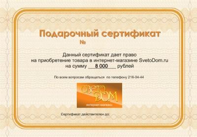 Подарочный сертификат на 8 000р.Сертификаты<br>Стоимость доставки подарочного сертификата аналогична доставке товара.<br><br>Доставка товара оплачиваемого сертификатом по Екатеринбургуосуществляется бесплатно.<br><br>Скидки по дисконтным картам интернет-магазина предоставляются на товар.<br><br>Сумма заказа должна быть не менее, указанной в сертификате.<br><br>Срок действия подарочного сертификата - 6 месяцев.<br><br><br>При оформлении заказа нужно обязательно ввести номер сертификата в поле № дисконтной карты или сертификата:<br> или сообщить по телефону.<br>