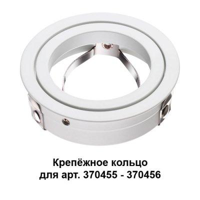 Крепежное кольцо Novotech 370458Ожидается<br>
