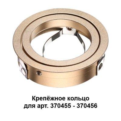 Крепежное кольцо Novotech 370461Ожидается<br>