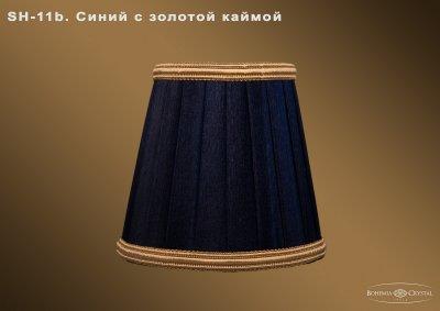Абажур для светильника Bohemia Ivele sh11bАбажуры<br><br><br>Тип товара: Абажур<br>Тип лампы: накаливания / энергосбережения / LED-светодиодная<br>Размеры: Диаметр - 12см