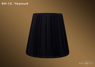 Абажур для светильника Bohemia Ivele sh12Абажуры<br><br><br>Тип лампы: накаливания / энергосбережения / LED-светодиодная<br>Размеры: Диаметр - 12см