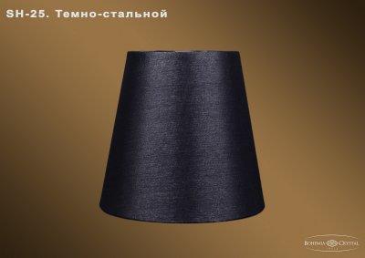Абажур для светильника Bohemia Ivele sh25Абажуры<br><br><br>Тип лампы: накаливания / энергосбережения / LED-светодиодная<br>Размеры: Диаметр - 12см