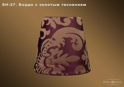 Абажур для светильника Bohemia Ivele sh27Абажуры<br><br><br>Тип товара: Абажур<br>Тип лампы: накаливания / энергосбережения / LED-светодиодная<br>Размеры: Диаметр - 12см
