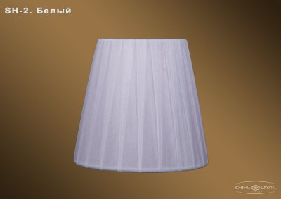 Абажур для светильника Bohemia Ivele sh2Абажуры<br><br><br>Тип товара: Абажур<br>Тип лампы: накаливания / энергосбережения / LED-светодиодная<br>Размеры: Диаметр - 12см