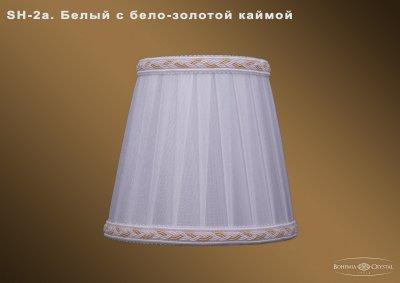 Абажур для светильника Bohemia Ivele sh2aАбажуры<br><br><br>Тип товара: Абажур<br>Тип лампы: накаливания / энергосбережения / LED-светодиодная<br>Размеры: Диаметр - 12см