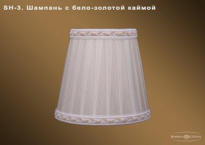 Абажур для светильника Bohemia Ivele sh3aАбажуры<br><br><br>Тип товара: Абажур<br>Тип лампы: накаливания / энергосбережения / LED-светодиодная<br>Размеры: Диаметр - 12см