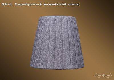 Абажур для светильника Bohemia Ivele sh6Абажуры<br><br><br>Тип товара: Абажур<br>Тип лампы: накаливания / энергосбережения / LED-светодиодная<br>Размеры: Диаметр - 12см