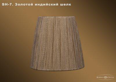 Абажур для светильника Bohemia Ivele sh7Абажуры<br><br><br>Тип товара: Абажур<br>Тип лампы: накаливания / энергосбережения / LED-светодиодная<br>Размеры: Диаметр - 12см