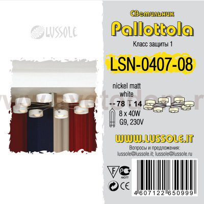 Люстра Lussole LSN-0407-08 PALLOTTOLA