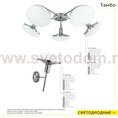 Светодиодные люстры купить в интернет магазине - 220svet