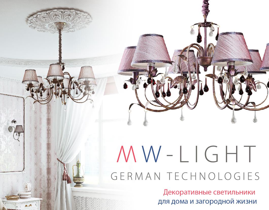 Посмотреть новинки Mw-light