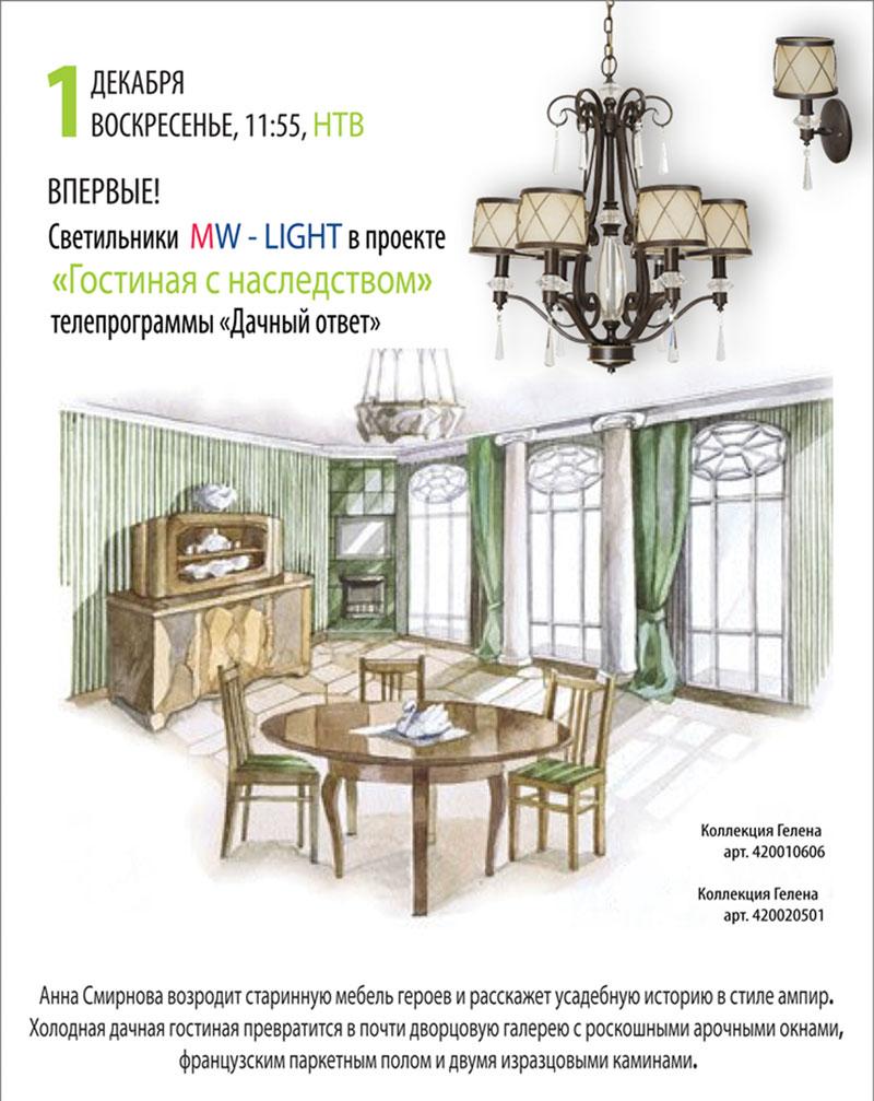 Обустройство гостиной под старину светильниками mw-light