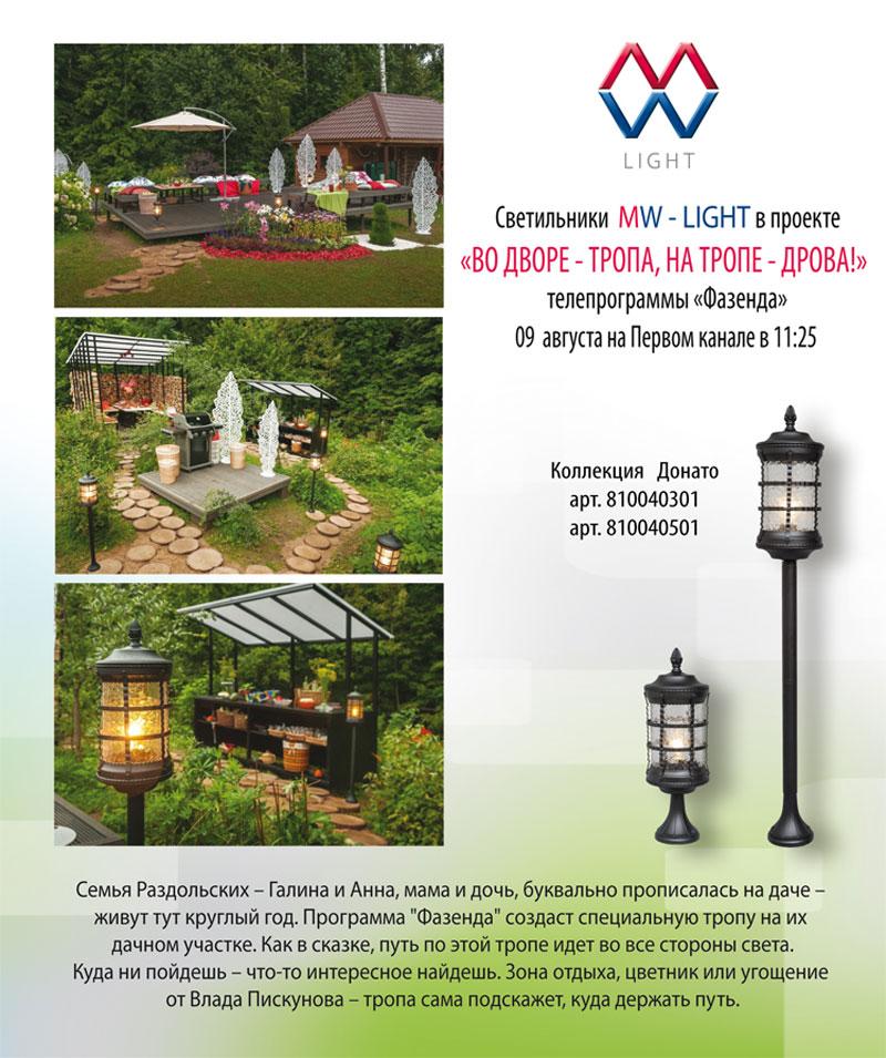"""Светильники MW-LIGHT в Телепрограмме """"Фазенда""""!"""